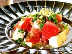 ■激うま!トマトと豆腐のツナ塩だれ■