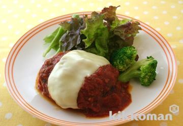 イタリアンチーズハンバーグ(パスタソース使用)