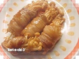 おつまみ&お弁当に☆えのき豚バラ巻
