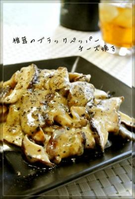 夏の簡単おつまみ♡椎茸のBPチーズ焼き