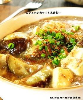 ■こく旨!ひき肉と茄子のごま豆腐煮■