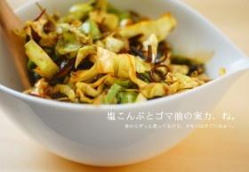 タモリの春キャベツサラダ