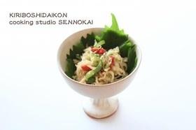 健康レシピ☆切り干し大根の中華和え