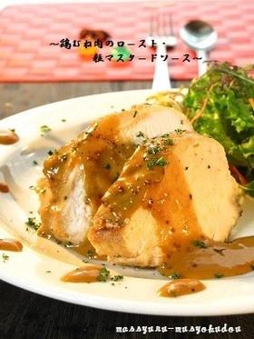 ■鶏むね肉のロースト・粒マスタードソース