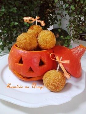 ハロウィン♪生ハム入り♪かぼちゃコロッケ