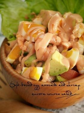 半熟卵アボカド海老トマトのオーロラサラダ