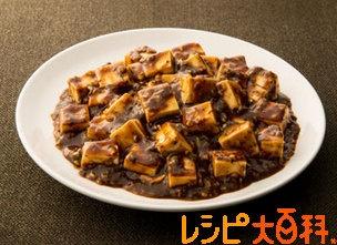 あらびき肉入り黒麻婆豆腐