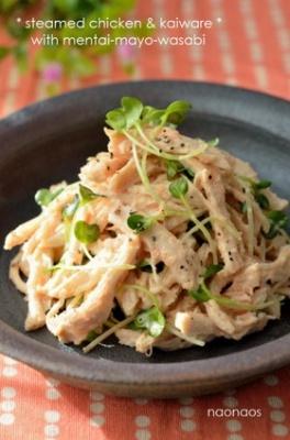 蒸し鶏とかいわれのサラダ*明太マヨわさび