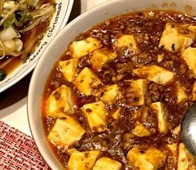 一味違うワイルドな本格麻婆豆腐