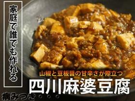 簡単!!本格中華 四川麻婆豆腐の作り方