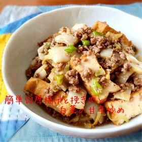 簡単☆厚揚げと挽き肉と白菜の甘辛炒め
