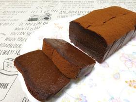 【ホワイトデー】濃厚チョコレートテリーヌ