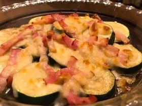 ズッキーニとベーコンのチーズ焼き
